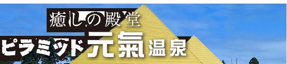 ピラミッド元気温泉 総合宿泊施設