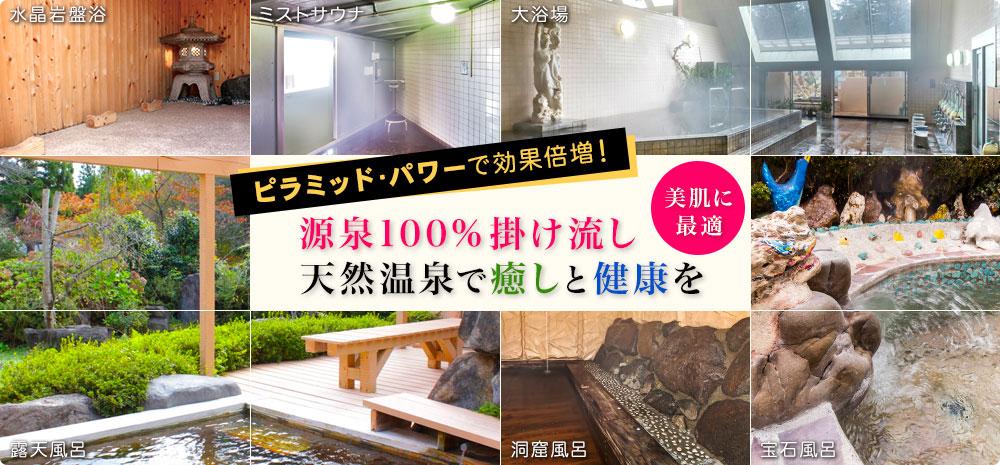 天然温泉・ミストサウナ・宝石風呂・水晶岩盤浴